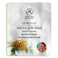 Sea Buckthorn Face Mask