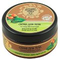 Brazilian Green Coffee Anti-Cellulite Body Scrub
